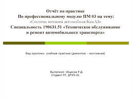 Техническое обслуживание и ремонт автомобильного транспорта  Отчёт по практике По профессиональному модулю ПМ 03 на тему Система питания автомобиля КамАЗ