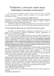 НОРМОКОНТРОЛЬ курсовой работы по дисциплине Уголовное право  nezakonnie meri nakazaniya
