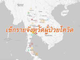 เช็กรายจังหวัด ยอดผู้ป่วยโควิด-19ในไทย