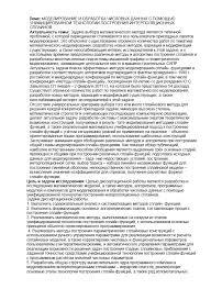 Обоснование темы диссертации пример и образец Как обосновать  Пример обоснования кандидатской диссертации