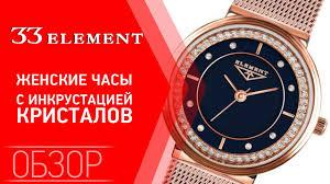 <b>Часы 33 ELEMENT</b> 331714 - YouTube