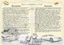 Студия эксклюзивных подарков magic event в Гродно Исследование   Фамильный диплом Свадебный семейный