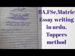 Urdu Essay Writing How To Write An Essay In Urdu For 2nd Year Youtube