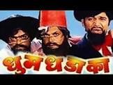 Laxmikant Berde Dhum Dhadaka Movie