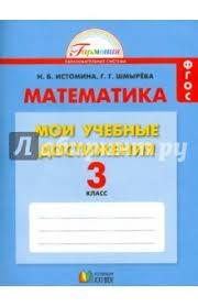 Книга Математика класс Мои учебные достижения Контрольные  Математика 3 класс Мои учебные достижения Контрольные работы