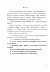 Другая Отчет по преддипломной практике в турфирме посмотреть по  Отчет по преддипломной практике в турфирме