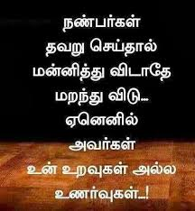 Tamil Quotes On Friendship