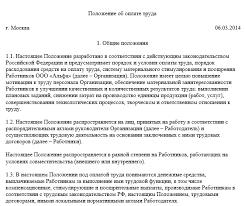 Аккордно премиальная система оплаты труда Статьи Журнал  Аккордно премиальная система оплаты труда