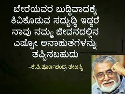 In Life Nothing In Kannada Quote