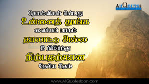 Tamil Thoughts Life