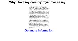 why i love my country myanmar essay google docs