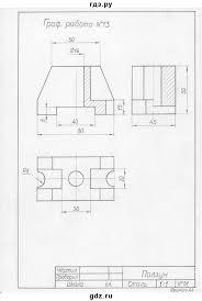 ГДЗ графическая работа черчение класс А Д Ботвинников ГДЗ по черчению 9 класс А Д Ботвинников графическая работа 13 Решебник