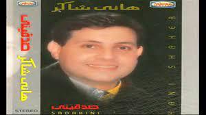 هاني شاكر صدقيني | Hany Shaker Sadaeeny - YouTube