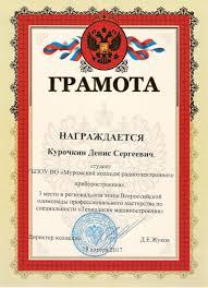 Купить диплом фармацевта и сертификат в москве хром необходим для профилактики развития сахарного купить диплом фармацевта и сертификат в москве диабета увеличено содержание таких важных микроэлементов