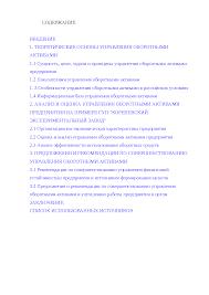 Анализ и оценка управления оборотными активами предприятия на  Это только предварительный просмотр