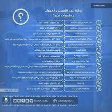 الآن رابط حجز موعد اجازة العيد 2021 للسوريين روابط اجازات عيد الاضحى 2021 -  السعادة فور