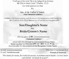 christian wedding invitation card format in english ~ yaseen for Wedding Card Matter For Christian kerala marriage invitation cards joy studio design gallerybest ➤ christian wedding wedding card matter in english for daughter christian