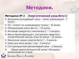 Дипломная работа Димитриевич косметика egia 4