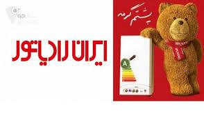 نمایندگی ایران رادیاتور در شیراز | ادرس نمایندگی ایران رادیاتور در شیراز |  سارجو