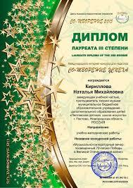 Пестовская детская школа искусств Н М Кириллова Диплом Лауреата 3 степени