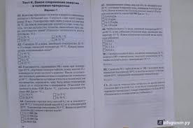 из для Физика класс Контрольно измерительные материалы  Иллюстрация 3 из 6 для Физика 8 класс Контрольно измерительные материалы ФГОС Лабиринт книги Источник Марина