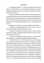 Декан НН Планирование работы с персоналом организации c  Страница 28 Планирование работы с персоналом организации Страница 49