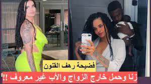 فضيحة رهف القنون مدوية! زوجها يكتشف أن ابنتهما ليست منه!! واسرار اخرى خطيرة  - YouTube