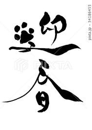 年賀状素材 迎春肉球イラスト 筆文字のイラスト素材 34186455 Pixta