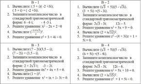 Контрольная работа по математике Комплексные числа  Контрольная работа по математике