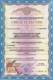 Государственная аккредитация МИЭП прошлое и настоящее Свидетельство 2012 г