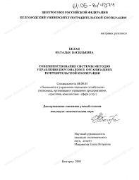 Диссертация на тему Совершенствование системы методов управления  Диссертация и автореферат на тему Совершенствование системы методов управления персоналом в организациях потребительской кооперации
