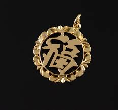 18k asian character bezel chinese letter yellow gold charm pendant