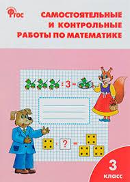 Ответы по математике класс Самостоятельные и контрольные  Ответы по математике 3 класс Самостоятельные и контрольные работы Ситникова Т Н