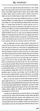essay on rights responsibility of a good student essay good  essay on human rights in hindi