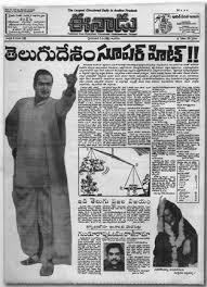 ap-news-telangana-news-yellow-papers