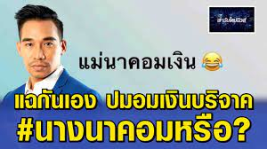 แฉกันเอง ปมอมเงินบริจาค #นางนาคอมหรือ? - YouTube