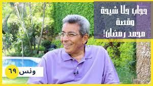 محمود سعد عن حلا شيحة: إيه المشكلة ما تتجوز.. والأخيرة ترد