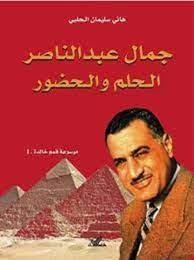 """جمال عبد الناصر.. الحلم والحضور"""" للباحث سليمان الحلبي"""