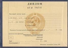 Купить Диплом Техникума или Колледжа в Москве 🎓