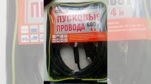 <b>Пусковые провода</b>. <b>Полярник</b> купить в Омской области на Avito ...