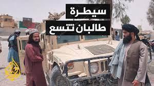أفغانستان.. طالبان تعلن سيطرتها على مركز ولاية جوزجان والحكومة تنفي -  YouTube