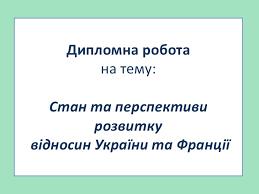 дипломна робота Дипломна робота на тему Стан та перспективи розвиткувідносин України та