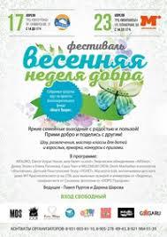 Фестиваль Весенней Недели Добра | ВКонтакте