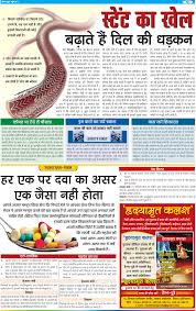 Health Today Health Today Newspaper Hisar