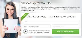 Сколько стоит защита кандидатской диссертации в москве