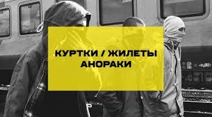 Товары Одежда Кроссовки Минск-HOOD – 300 товаров | ВКонтакте