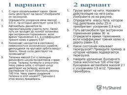 Презентация на тему Контрольная работа по темам Законы  2 1