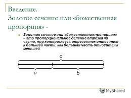 Презентация на тему РЕФЕРАТ по математике ЗОЛОТОЕ СЕЧЕНИЕ  4 Введение Золотое сечение