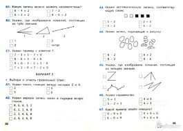 Математика класс Самостоятельные и контрольные работы по  Иллюстрации к Математика 1 класс Самостоятельные и контрольные работы по математике ФГОС