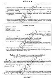 ГДЗ решебник по информатике класс Семакин учебник онлайн Решебник по информатике 10 класс Семакин
